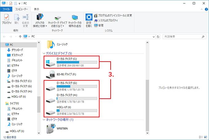 ハードディスクの容量を確認する2