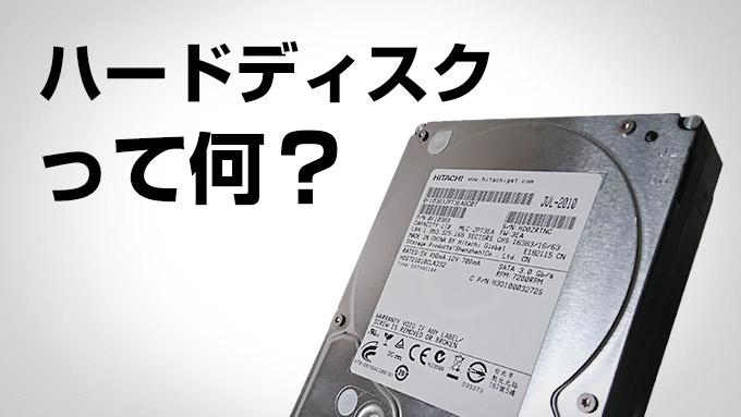 ハードディスクって何?