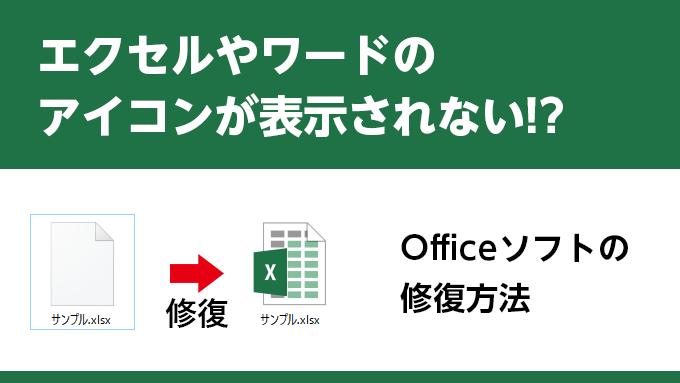 エクセルやワードのファイルアイコンが表示されない!?Office 365の修復手順
