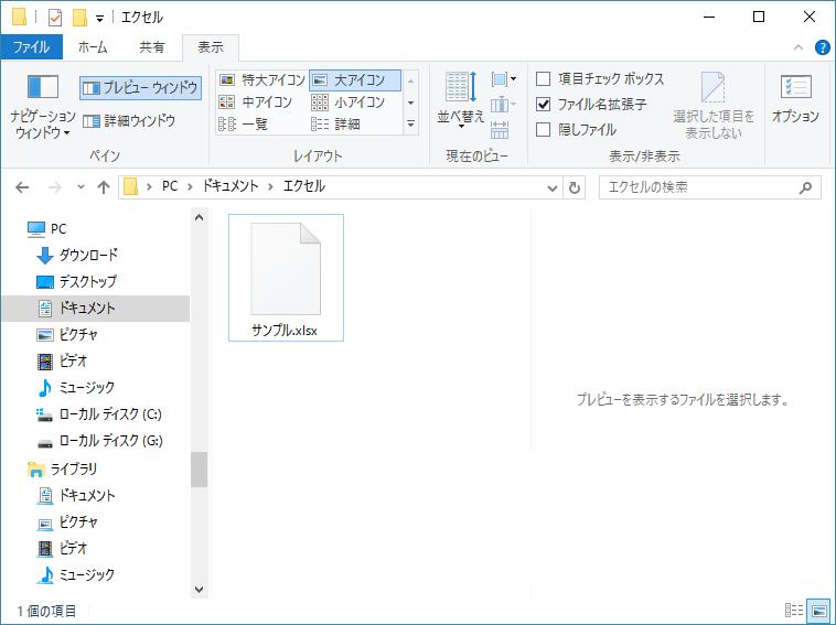 正しいアイコンが表示されなくなったファイル