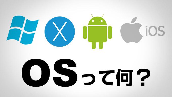 OSとは:OSの基本と役割