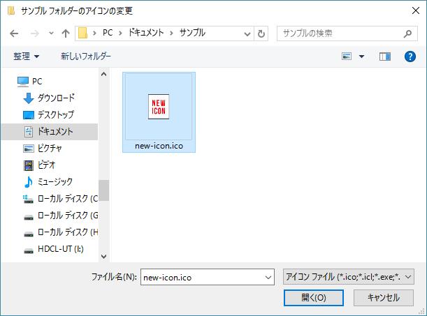 ICOファイルを開く