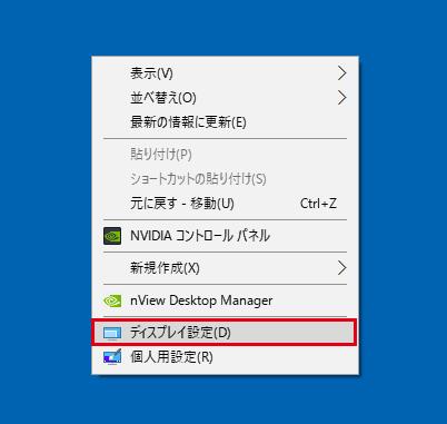 デスクトップ→右クリックメニューを開く