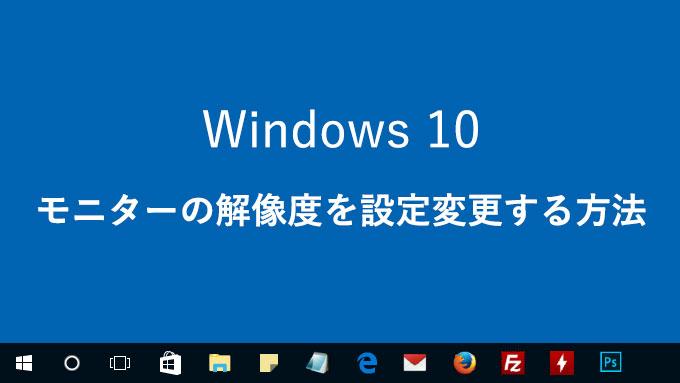 【Windows 10】モニターの解像度を設定変更する方法