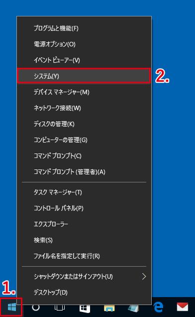 Windowsキーから右クリックメニュー2