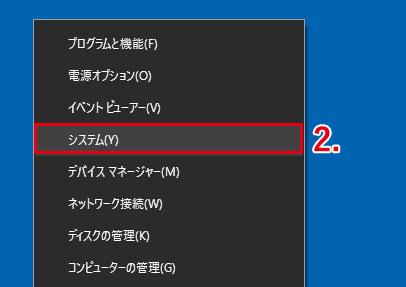 メニュー→システム
