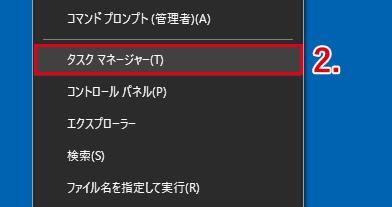 メニュー→タスクマネージャー