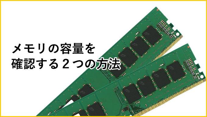 【Windows 10】搭載されているメモリの容量を確認する2つの方法