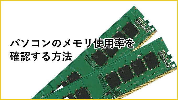 【Windows 10】パソコンのメモリ使用率を確認する方法