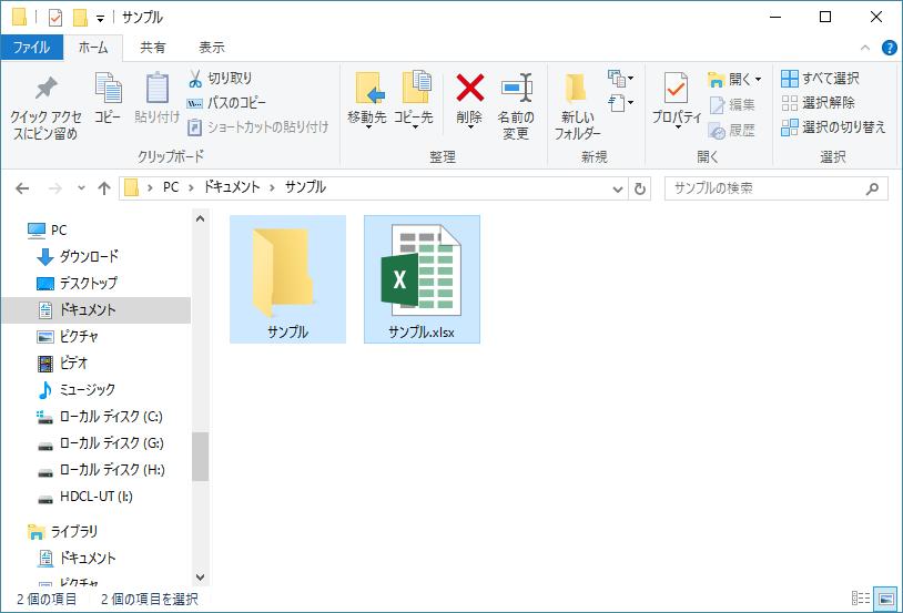 複数ファイルの選択