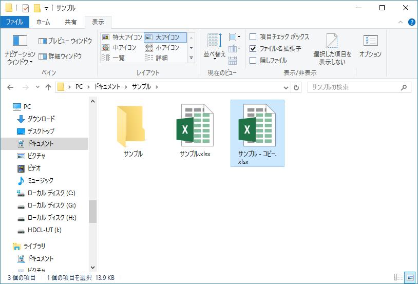ファイルがコピーされました。