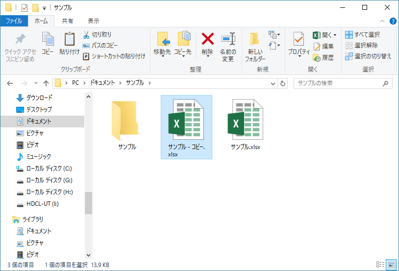 ファイルのコピー完了