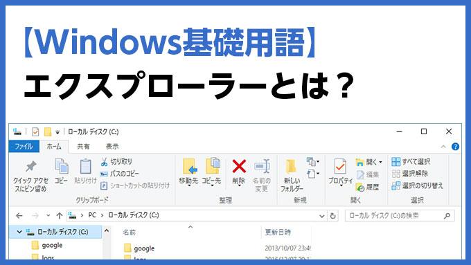 【Windows基礎用語】エクスプローラーとは?エクスプローラーの基本と使い方