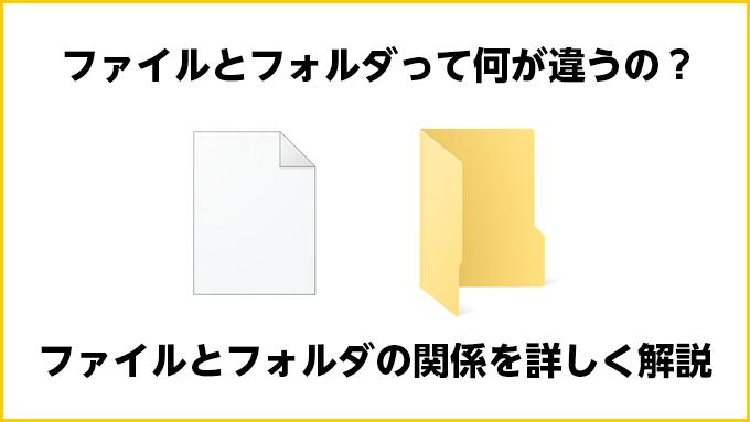 ファイルとフォルダって何が違うの?ファイルとフォルダの関係を詳しく解説
