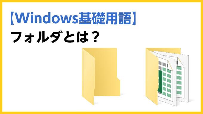 【Windows基礎用語】フォルダとは?
