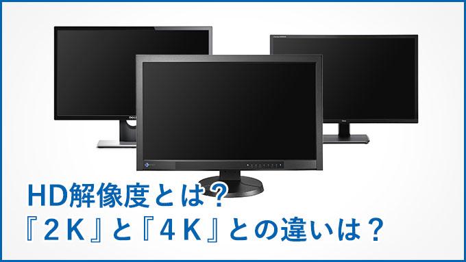 HD解像度とは?『2K』と『4K』との違いは?