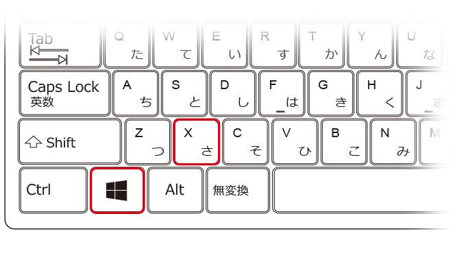 ショートカットキー:Windowsキー+X