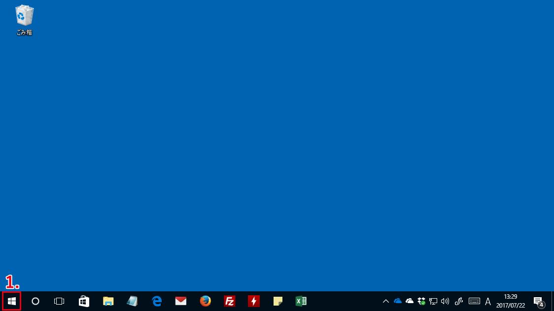 デスクトップ:Windowsキーを右クリック