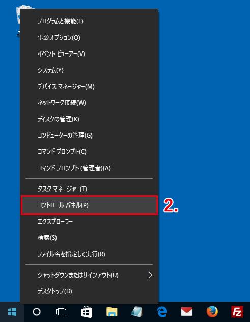 メニュー→コントロールパネル