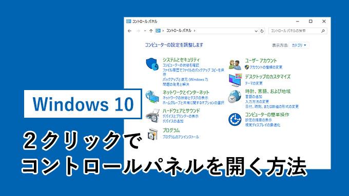 【Windows 10】2クリックでコントロールパネルを開く方法
