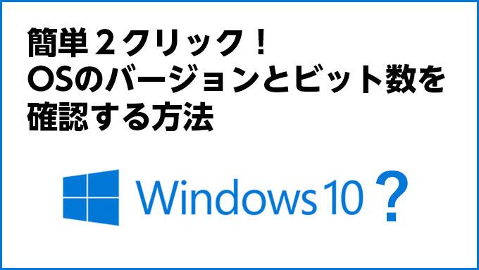 【Windows】簡単2クリック!OSのバージョンとビット数を確認する方法