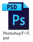 PSDファイルのアイコン