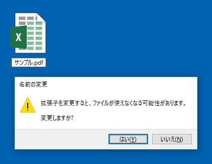 拡張子を変更すると、ファイルが使えなくなう可能性があります。