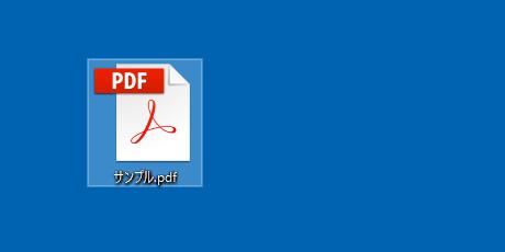 拡張子を変更したファイル