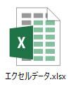 エクセルファイルのアイコン