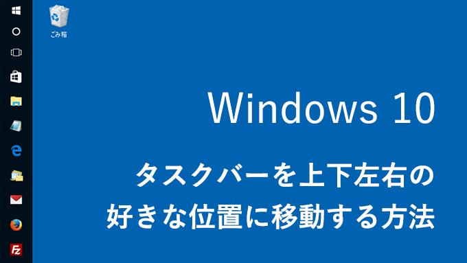 【Windows 10】タスクバーを上下左右の好きな位置に移動する方法