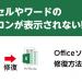 Officeソフトのファイルアイコンが突然消えた時の対処法