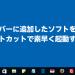 タスクバーに追加したソフトをショートカットで素早く起動する方法